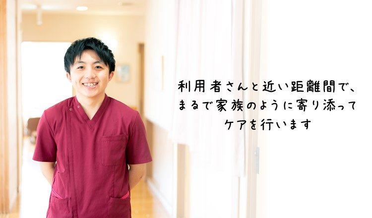 介護職 4年目(グループホーム)