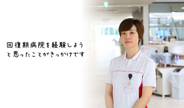看護師 3年目(病院)